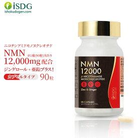 NMN12000 サプリメント ニコチンアミドモノヌクレオチド ジンゲロール 亜鉛 金時ショウガ カプセルタイプ 90粒 30日分