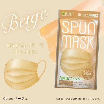 スパンレース不織布カラーマスク7枚入三層使い捨て個包装99%大人用普通サイズ立体ピンクブラックベージュグレイブラック黒桜平ゴム耳が痛くならない