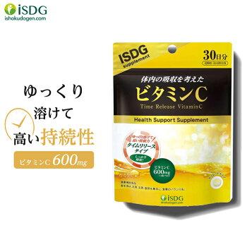 ビタミンC120粒30日分タイムリリースタイプISDG医食同源ドットコム