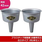 お墓用花立プラスチック製中入れ式受け皿付き細長タイプ筒径:42mm1対2本セット