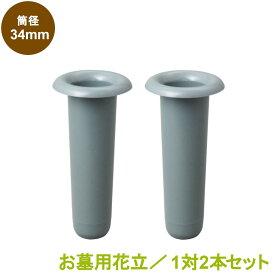 お墓用 花立 プラスチック樹脂製 筒径:34mm 差し込みタイプ ツバなし型 1対2本セット