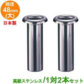 お墓用 花立 ステンレス製 筒径:48mm(大) 1対2本セット 差し込みタイプ ツバなし型