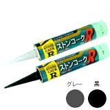 【耐震用】石材専用コーキング剤コニシボンドストンコークR