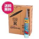 【送料無料】コニシ ボンド コーキング剤石材用 耐震施工タイプ ストンコークR 10本セット色:2色(グレー/黒)