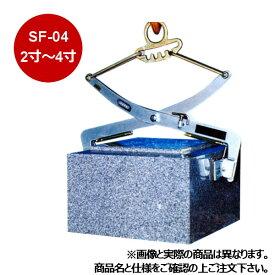 【メーカー直送】【代引不可】牧野鉄工所 石材用クランプ SFタイプ SF-04吊上可能寸法:2〜4寸
