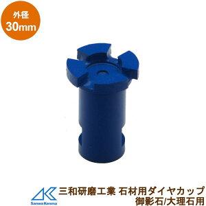 石材用 軸付きダイヤモンドカップ 細部/狭部/底面研削加工用 乾式 研削工具 外径:30mm 取付ネジ:M10