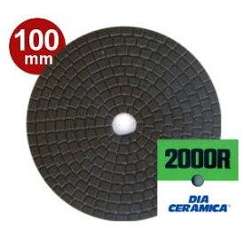 三和研磨工業 ダイヤセラミカ 100mm 粒度:#2000R(レジンダイヤ) ハンドポリッシャー用 石材用 研磨砥石 ダイヤペーパー