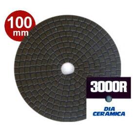 三和研磨工業 ダイヤセラミカ 100mm 粒度:#3000R(レジンダイヤ) ハンドポリッシャー用 石材用 研磨砥石 ダイヤペーパー
