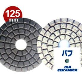 三和研磨工業 ダイヤセラミカ 125mm 粒度:#バフ(黒/白) ハンドポリッシャー用 石材用 研磨砥石 ダイヤペーパー
