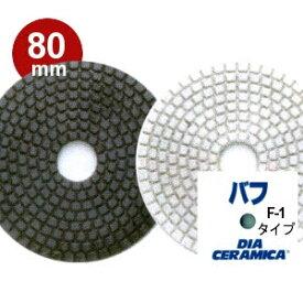 三和研磨工業 ダイヤセラミカ 80mm 粒度:#バフ(黒/白) F-1タイプ ハンドポリッシャー用 石材用 研磨砥石 ダイヤペーパー