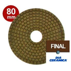 三和研磨工業 ダイヤセラミカ 80mm 粒度:#FINAL ハンドポリッシャー用 石材用 研磨砥石 ダイヤペーパー
