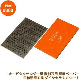 三和研磨工業 ダイヤセラミカシート粒度:#300R(レジンダイヤ) オービタルサンダー/ミニサンダー用石材(御影石)用 研磨砥石 ダイヤペーパー