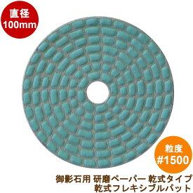 石材/タイル用 研磨工具 ダイヤペーパー 乾式フレキシブルパット粒度:#1500R(レジンダイヤ) 外径:100mm