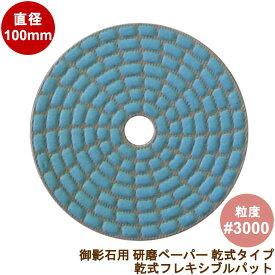 石材/タイル用 研磨工具 ダイヤペーパー 乾式フレキシブルパット粒度:#3000R(レジンダイヤ) 外径:100mm