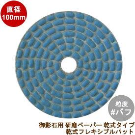 石材/タイル用 研磨工具 ダイヤペーパー 乾式フレキシブルパット粒度:#バフ/外径:100mm