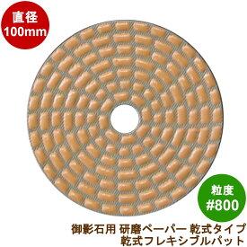 石材/タイル用 研磨工具 ダイヤペーパー 乾式フレキシブルパット粒度:#800R(レジンダイヤ) 外径:100mm