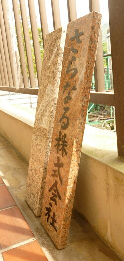 【送料無料】石の看板(表札)