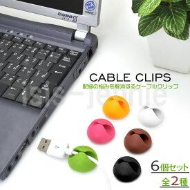 ケーブルクリップ/コードクリップ 6個セット 全2種類(メール便送料無料)