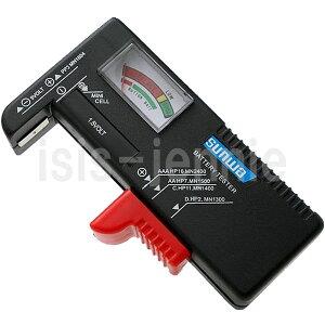 バッテリーテスター 乾電池チェッカー!