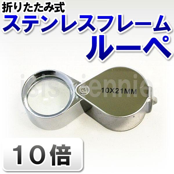 ルーペ 10倍 ステンレスフレーム 精密機器 ジュエリー 宝飾用