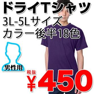 支持理智的網絲T恤吸汗速乾T恤男子的大的尺寸大的尺寸T恤彩色素色彩色BASIC刺綉印刷的3L 4L 5L