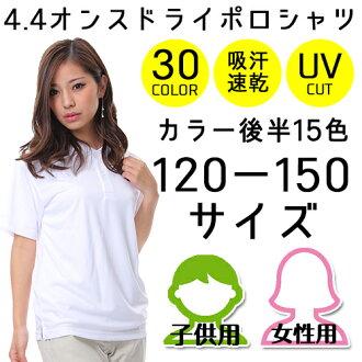 支持理智的開領短袖襯衫男女兼用吸汗速乾UV cut紫外線對策開領短袖襯衫人分歧D小孩素色馬球彩色BASIC刺綉印刷的150 SS S M L LL樂天卡分割02P03Dec16