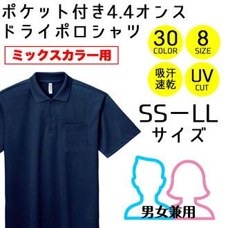 支持有口袋的理智的開領短袖襯衫男女兼用吸汗速乾UV cut紫外線對策開領短袖襯衫人分歧D小孩素色馬球彩色BASIC刺綉印刷的SS S M L LL樂天卡分割02P03Dec16