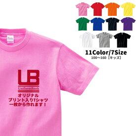 オリジナルプリント入り 【左胸】 5.6オンス ヘビーウェイトTシャツ 100~160サイズ 半袖 無地 おもしろ Tシャツ おもしろ プレゼント ふざけTシャツ ネタtシャツ 名入れ Tシャツ 文字Tシャツ オリジナルtシャツ