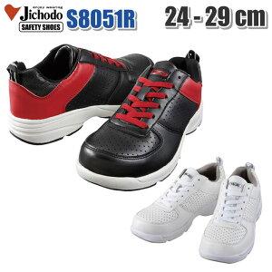 安全靴 作業靴 保護靴 自重堂 【Mr.JIC S8051R】 24.0〜29.0cm 災害対策 セーフティーシューズ セーフティシューズ 避難 復興 ボランティア