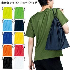【送料無料】 シューズバッグ 無地 全10色 軽量 軽い ナイロン 小物入れ 巾着袋 上履き袋 PRINT STAR プリントスター 00775-NSB
