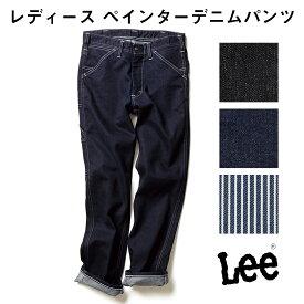 【送料無料】 Lee レディース ペインターデニムパンツ インディゴ ネイビー ヒッコリー ブルー Sサイズ Mサイズ Lサイズ XLサイズ BONMAX 【領収書 発行 可能】