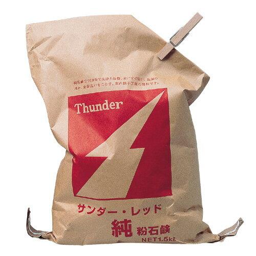 【レビューを書いて次回10%割引クーポンゲット】本宮石鹸サンダー・レッド純粉石鹸(袋) 1.5kg≪メール便不可≫