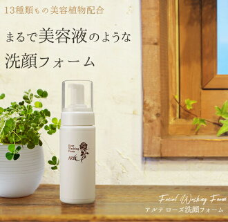 160 ml of アルテローズ face-wash forms