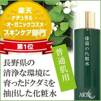 Arte WA lotion normal skin for 100 ml