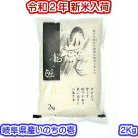 【数量限定】令和2年産 岐阜県 龍の瞳(いのちの壱) 2kg