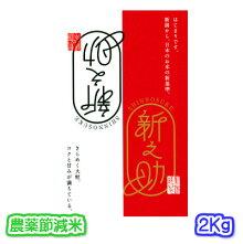 新之助2K特別栽培米