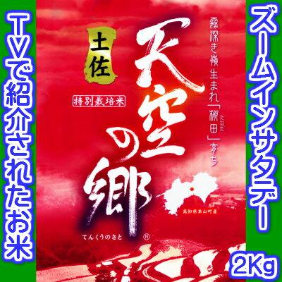 【ズームインサタデーで紹介されたお米】土佐天空の郷(29年産 高知県県本山町 にこまる) 2キロ入り