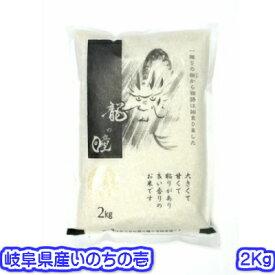 【数量限定】令和元年産 岐阜県 龍の瞳(いのちの壱) 2kg