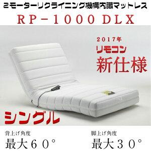 開梱・設置致します【送料無料】フランスベッド 電動リクライニングマットレス RP-1000DLX シングル 日本製 フランスベッド 2017年新商品 【2モーター リクライニング機能内蔵 ソファ感覚