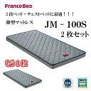 2枚セットお買い得【送料無料】日本製 フランスベッドJM−100Sシングルサイズ【二段ベッドハイベッド ロフトベッド…