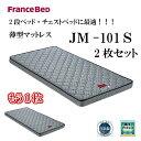 2枚セットお買い得【送料無料】日本製 フランスベッドJM−101Sシングルサイズ【二段ベッドハイベッド ロフトベッド…