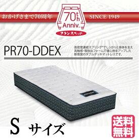 フランスベッド シングルサイズ 最高級スプリング マルチラスダブルデッキ PR70-DDEX スプリング数1620個 体圧分散 通気性 耐久性 ダブルクッション 高密度連続スプリング2層 寝心地重視 日本製 送料無料