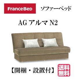ソファベッド フランスベッド製 AG-アルマN2 収納付き 背もたれが高い3人掛け スプリング入り 座り心地・寝心地 開梱・設置付 送料無料