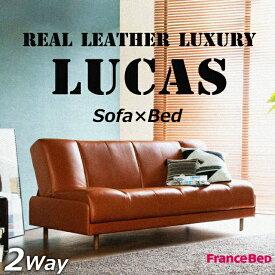 フランスベッド高級ソファーベッド ルーカス 本革張り 抜群の座り心地 寝心地 良いデザイン 開梱設置付 送料無料
