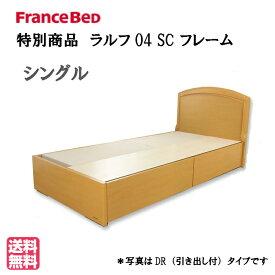 フランスベッド 【送料無料】 シングルサイズ ラルフ04FSC フレームセット フラット・引き出し無しタイプ 日本製 4スター仕様