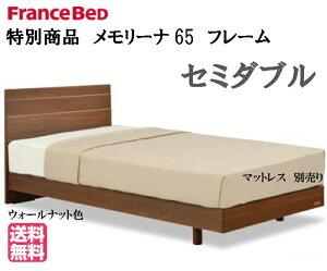 フランスベッド 国内生産 ベッドフレーム セミダブルサイズ 送料無料 フランスベッド創立65周年記念モデル日本製 フランスベッド メモリーナ65フレーム セミダブル ウォールナット ルンバ