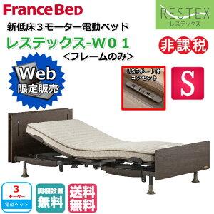 フランスベッド 電動ベッド レステックス-W01 ネット限定販売モデル フレームのみ シングル 新低床 3モーター 上下昇降機能付 USBポート付コンセント LED照明 介護ベッド 送