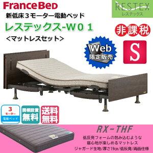 フランスベッド 電動ベッド レステックス-W01 ネット限定販売モデル RX-THFマットレスセット シングル 新低床 3モーター 上下昇降機能付 USBポート付コンセント LED照明 介護ベ