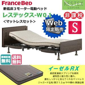フランスベッド 電動ベッド レステックス-W01 ネット限定販売モデル イーゼルRXマットレスセット シングル 新低床 3モーター 上下昇降機能付 USBポート付コンセント LED照明 介