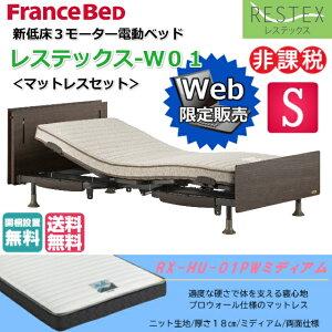 フランスベッド 電動ベッド レステックス-W01 ネット限定販売モデル RX-HU-01PWミディアムマットレスセット シングル 新低床 3モーター 上下昇降機能付 USBポート付コンセント LED